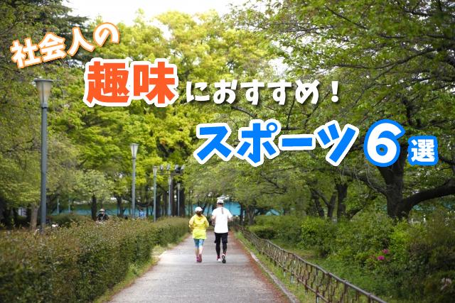 最近運動してますか?社会人の趣味におすすめのスポーツ『6』選
