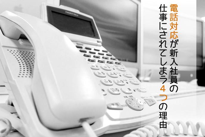 徹底分析!電話対応が新入社員の仕事にされてしまう4つの理由