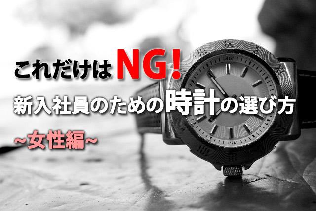 こんな時計はダメ!新入社員の腕時計の選び方とおすすめブランド(女性編)