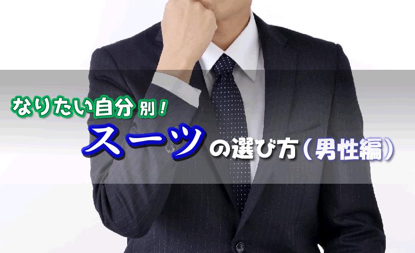 なりたい自分別☆新入社員のためのスーツの選び方
