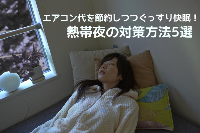 エアコン代を節約しつつぐっすり快眠!熱帯夜の対策方法5選
