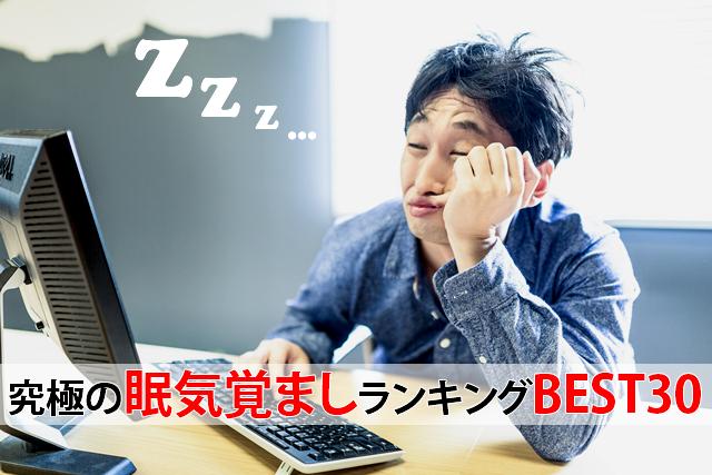 仕事中の睡魔をぶっ飛ばせ!究極の眠気覚ましランキングBEST30