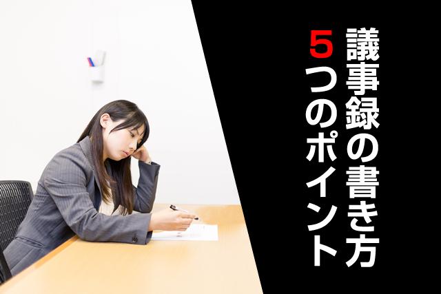 議事録の書き方に悩んでいる人に実践してほしい5つのポイント
