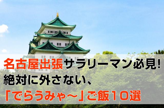 名古屋出張リーマン必見!外れナシ「でらうみゃ~」ご飯10選