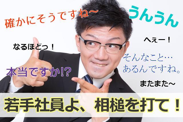相槌バリエーションを増やして、恋愛モテ子&仕事デキ男になろう!