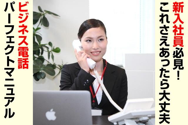これで完璧!ビジネス電話対応パーフェクトマニュアル