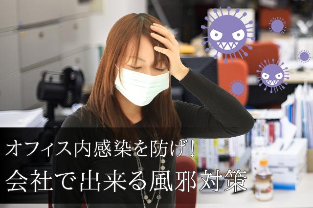 オフィス内感染を防げ!会社で出来る風邪対策