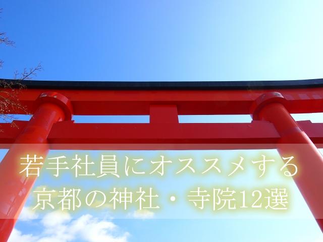 仕事も恋も運気アップ!若手社員にオススメの京都の神社・寺院12選