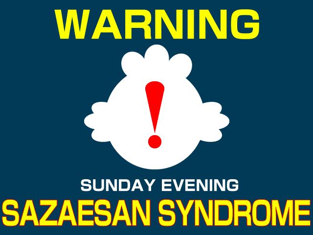 日曜夕方は要注意!?「サザエさん症候群」の症状・対策のすべて