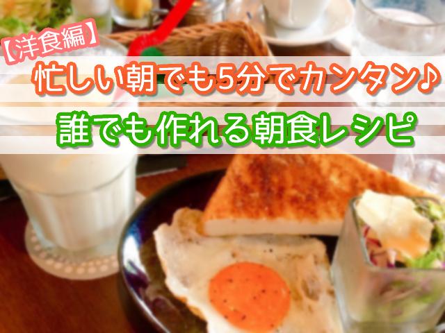 忙しい朝でも5分でカンタン!誰でも作れる朝食レシピ【洋食編】
