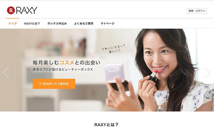 コスメ×IT 10月から始まった新サービス。楽天「RAXY」とLINE「LOOKS」
