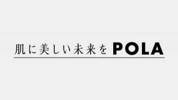 interview_pola01